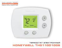 Непрограммируемый цифровой термостат Honeywell TH5110D1006 позволяет управлять тепловым или обычным насосом с